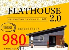 平屋の木の家が1000万円以下! FLATHOUSE 2.0
