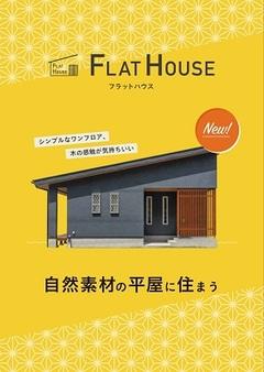 1490万円で平屋にすむ!/フラットハウス相談会