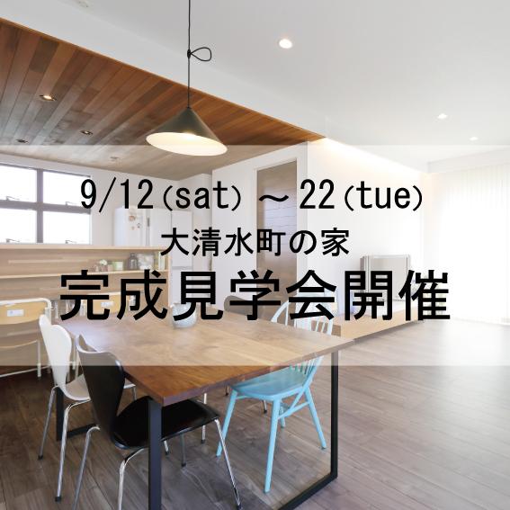 【杉山町の家】9/12(土)~9/22(火) 完成見学会開催!