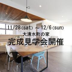 【大清水の家】 11/28(土)~12/6(日)完成見学会開催!