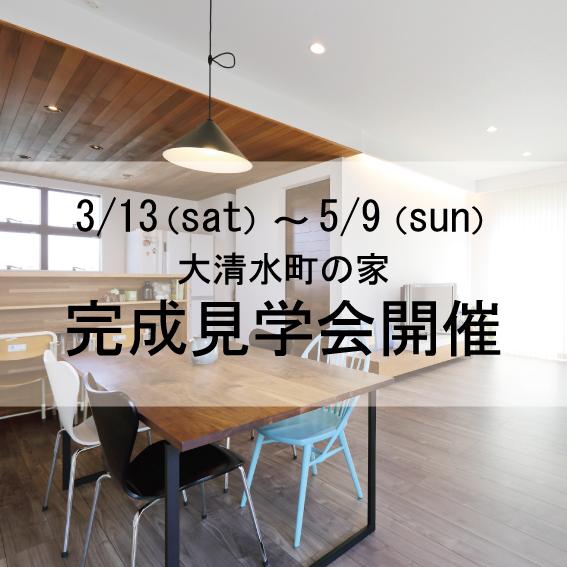 【豊橋大清水】3月13日㈯~5月9日㈰ 完成見学会開催!