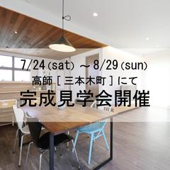 【豊橋・高師】7/24(土)~8/29(日) 完成見学会開催!
