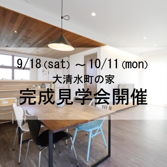 【豊橋・大清水】9/18(土)~10/11(月) 完成見学会開催!