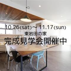 10/26(土)~11/17(日) 豊橋市東岩田の家 完成見学会
