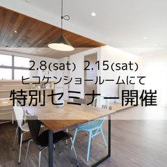 2/8(土)15(土) 特別セミナー開催!