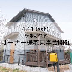 4/11(土) オーナー様宅見学会開催!