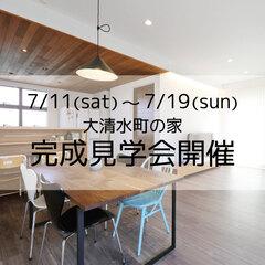 7/11(土)~7/19(日) 完成見学会開催!