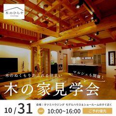 【木の家見学会&プチマルシェ】10月31日イベント開催
