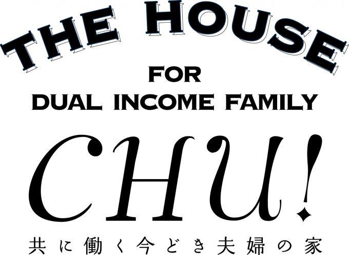 ~共に働く今どき夫婦へ~ タツミハウジングからの新提案「CHU!」の家 登場!