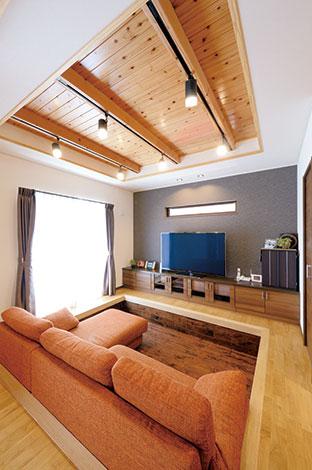 タツミハウジング【1000万円台、子育て、自然素材】掘り込み床のリビングは家族の大のお気に入り空間。天井を高めにして開放感を演出