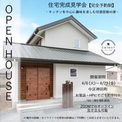 ~住宅完成見学会~ 浜松市中区神田町「キッチンを中心に趣味を楽しむ切妻屋根のお家」