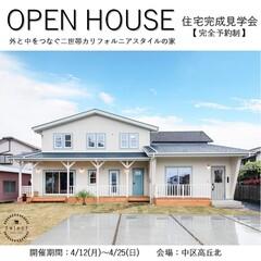 ~住宅完成見学会~ 浜松市中区高丘北「外と中をつなぐ二世帯カリフォルニアスタイルの家」