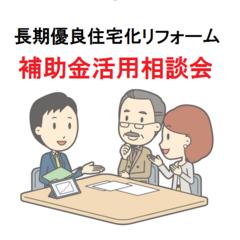 長期優良住宅化リフォーム補助金活用相談会