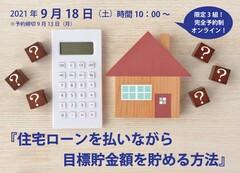 9/18(土)『住宅ローンを払いながら目標貯金額を貯める方法』