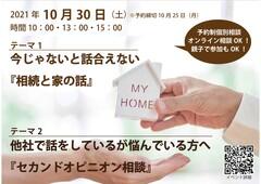 10月30日(土)『相続と家の話』『住宅セカンドオピニオン相談』家づくり教室開催!