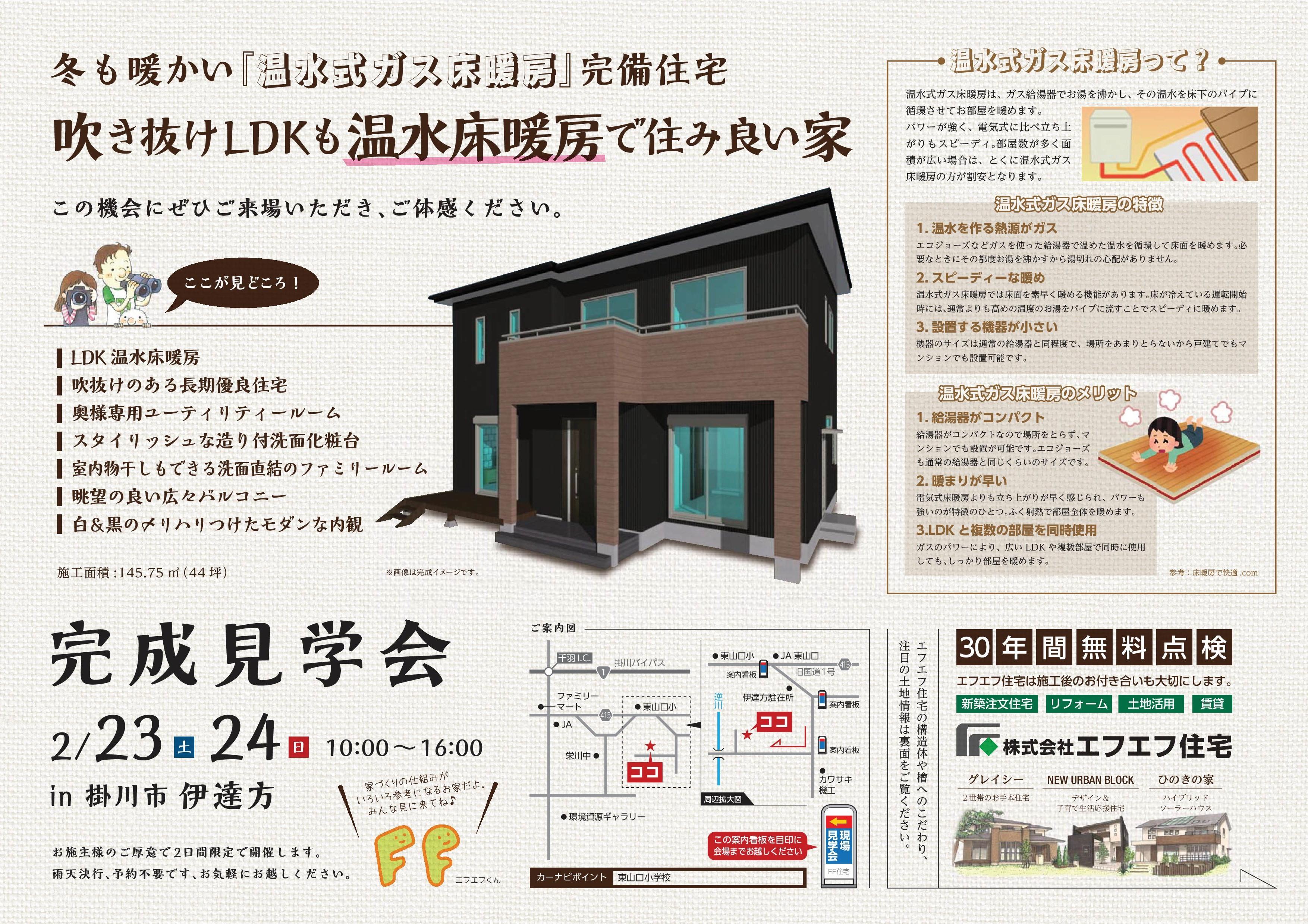 『温水床暖房が温かい!吹き抜けのあるお家』完成見学会開催!