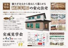 4月4日(土)5日(日)『外壁が全面タイルの家』完成見学会!