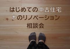 【10/31まで】はじめての中古住宅、木のリノベーション相談会