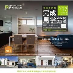 7/17~8/5【予約制】R+house完成見学会