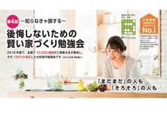 第4回 賢い家づくり勉強会開催決定!!