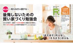 1月19日 第5回賢い家づくり勉強会開催!
