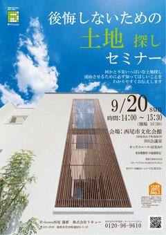 後悔しないための土地探しセミナー@西尾市文化会館