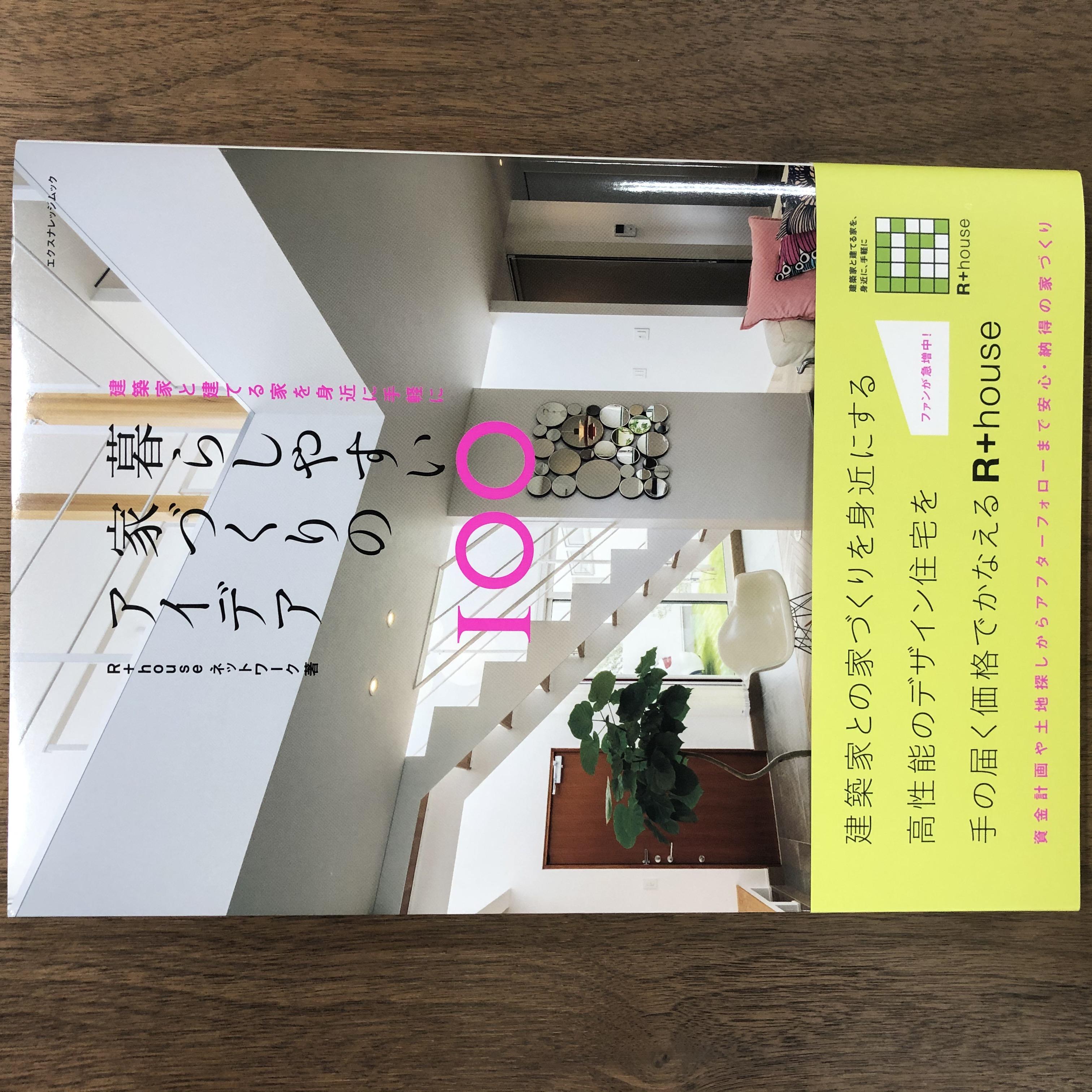 新規ご参加のお客様でアンケートご記入の方には「暮らしやすい家づくりのアイデア100」プレゼント!