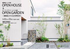 【5/22(土).23(日)蒲郡市で開催!】 『建築家と叶える2世帯住宅』OPEN HOUSE & OPEN GARDEN