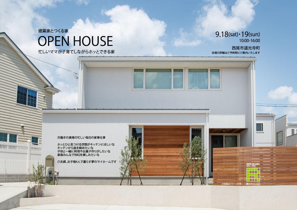 【9/18(土)・9/19(日)西尾市で開催!】『忙しいママが子育てしながらホッとできる家』建築家とつくる家