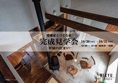 【10/30(土)・10/31(日)西尾市で開催!】『建築家とつくる特別な平屋』