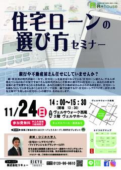 11/24(日)住宅ローンの選び方セミナーを開催します