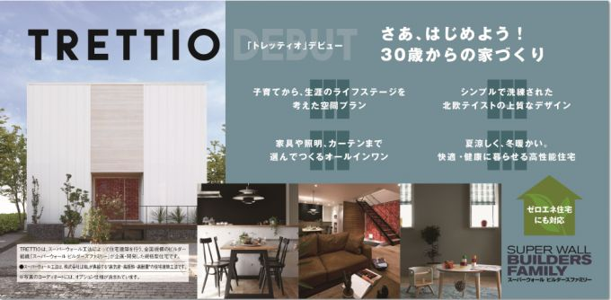 北欧デザインが心くすぐる♪30歳からの家づくり~TRETTIO(トレッティオ)~相談会開催!