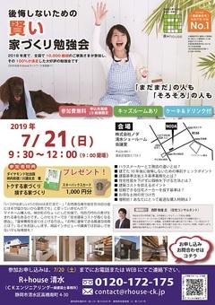 残り席7組!!「家づくり勉強会」7/21開催!