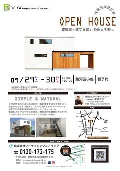 9/29(土)、30(日)『白×木」Simple & Natural』 『建築家と建てる家』完成見学会開催!
