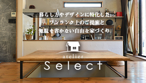 Select工房