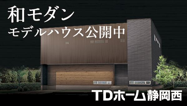 TDホーム静岡西