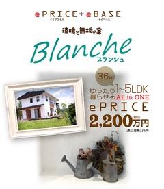 オール自然素材と漆喰の家が2000万円台で実現するコバケンホームの「ブランシュ」