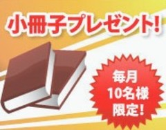 マイホーム無料相談会 随時開催中!