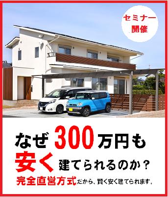 気軽なセミナー3/9(土)開催    一級建築士に聞ける