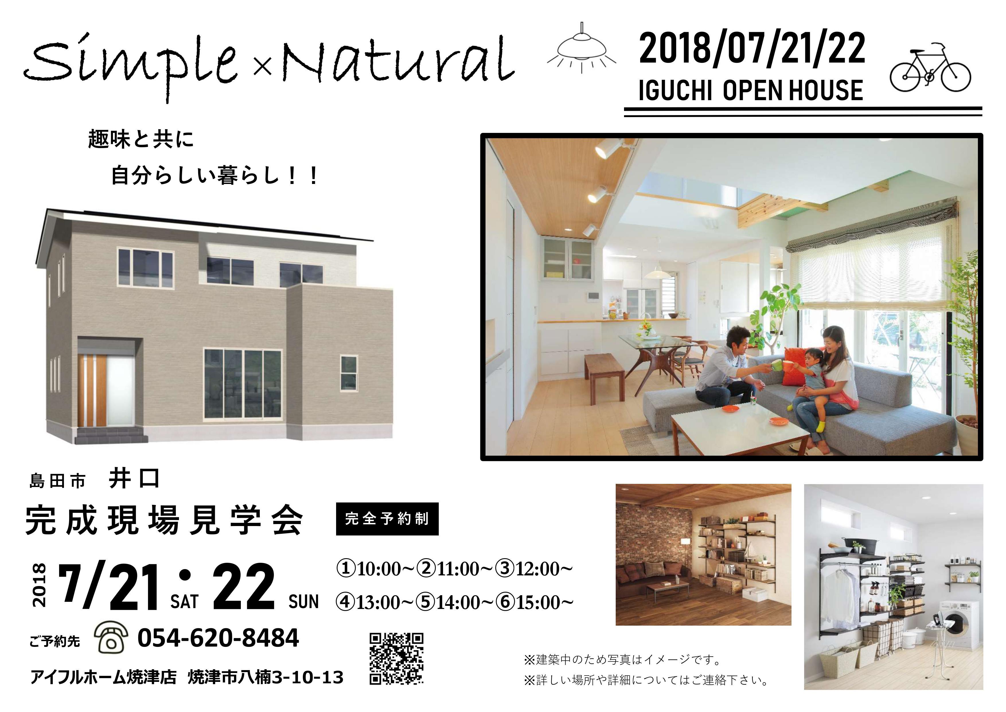 【予約制】完成現場見学会7/21,7/22