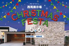 西尾展示場 クリスマスフェスタ【完全予約制】