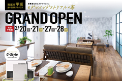 【完全予約制】西尾市平坂町並木切添モデルハウス グランドオープン!