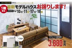 【販売会・完全予約制】西尾市平坂町並木切添モデルハウスお譲りします!