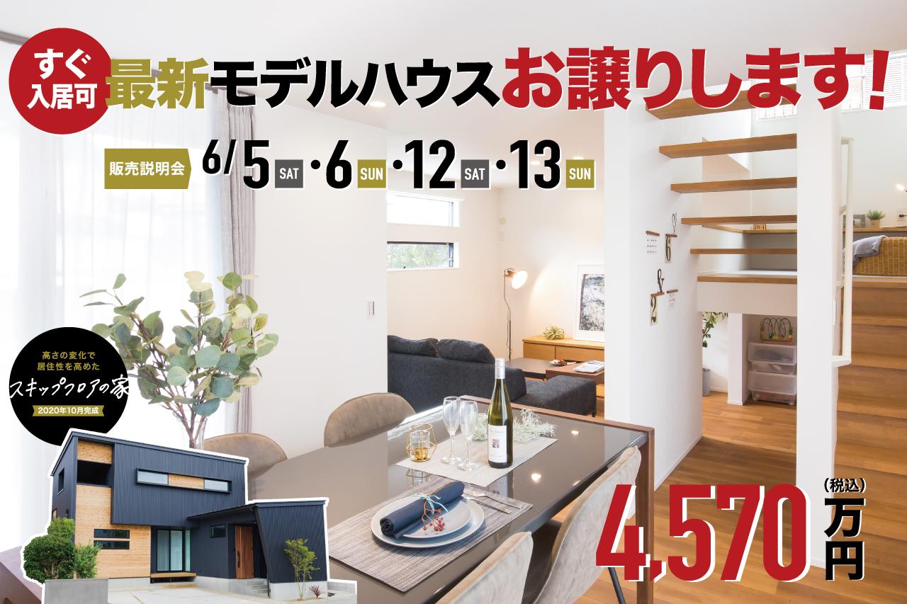 【販売会・完全予約制】岡崎市上地町モデルハウス お譲りします!