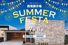 【完全予約制】サマーフェスタ in西尾展示場 開催!