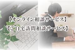 【オンライン相談サービス】【ご自宅訪問相談サービス】