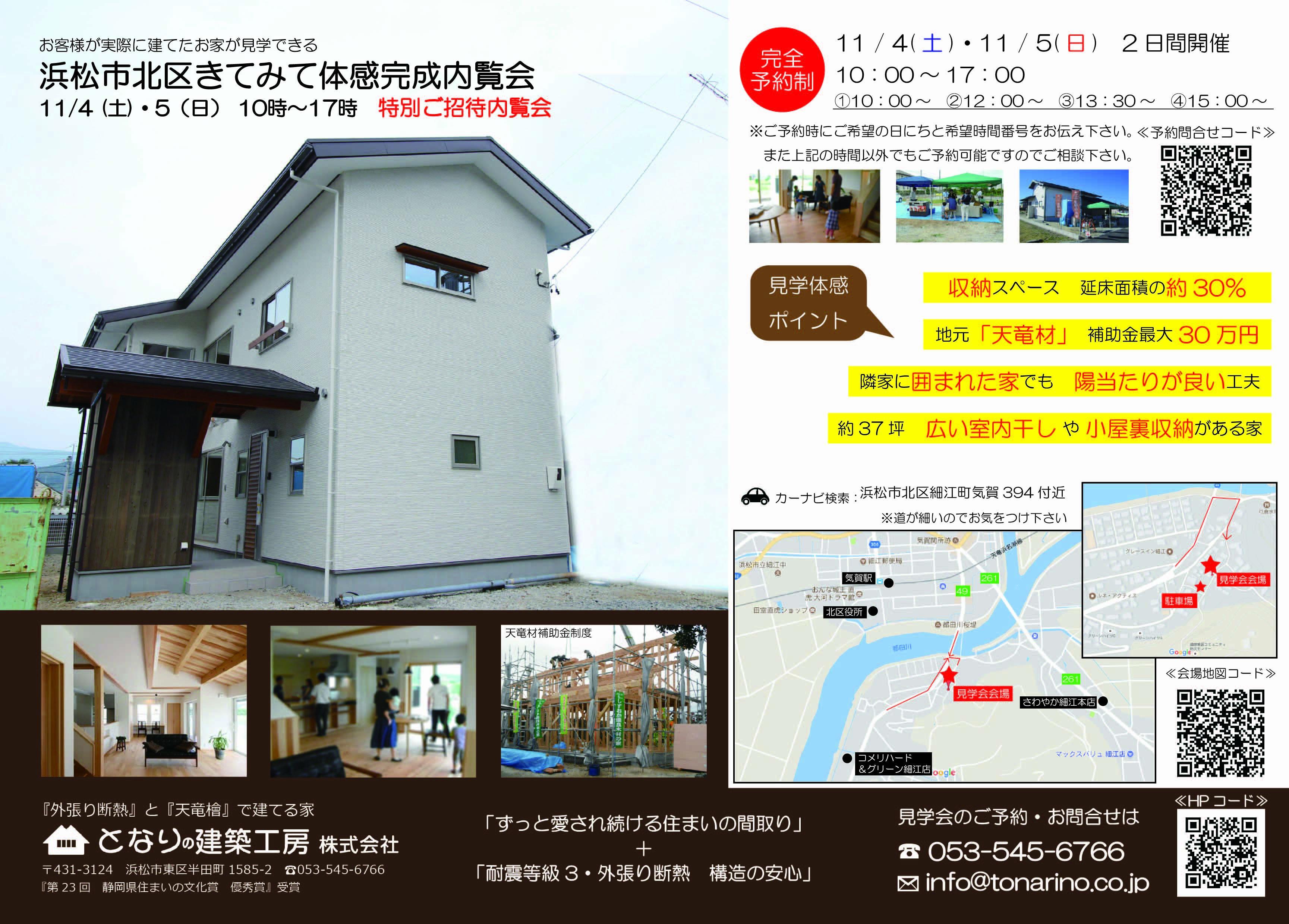 11/4・5(土・日)浜松市北区 予約制内覧会開催!