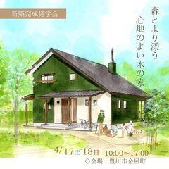 【完全予約制/新築完成見学会】森とより添う心地のよい木の家