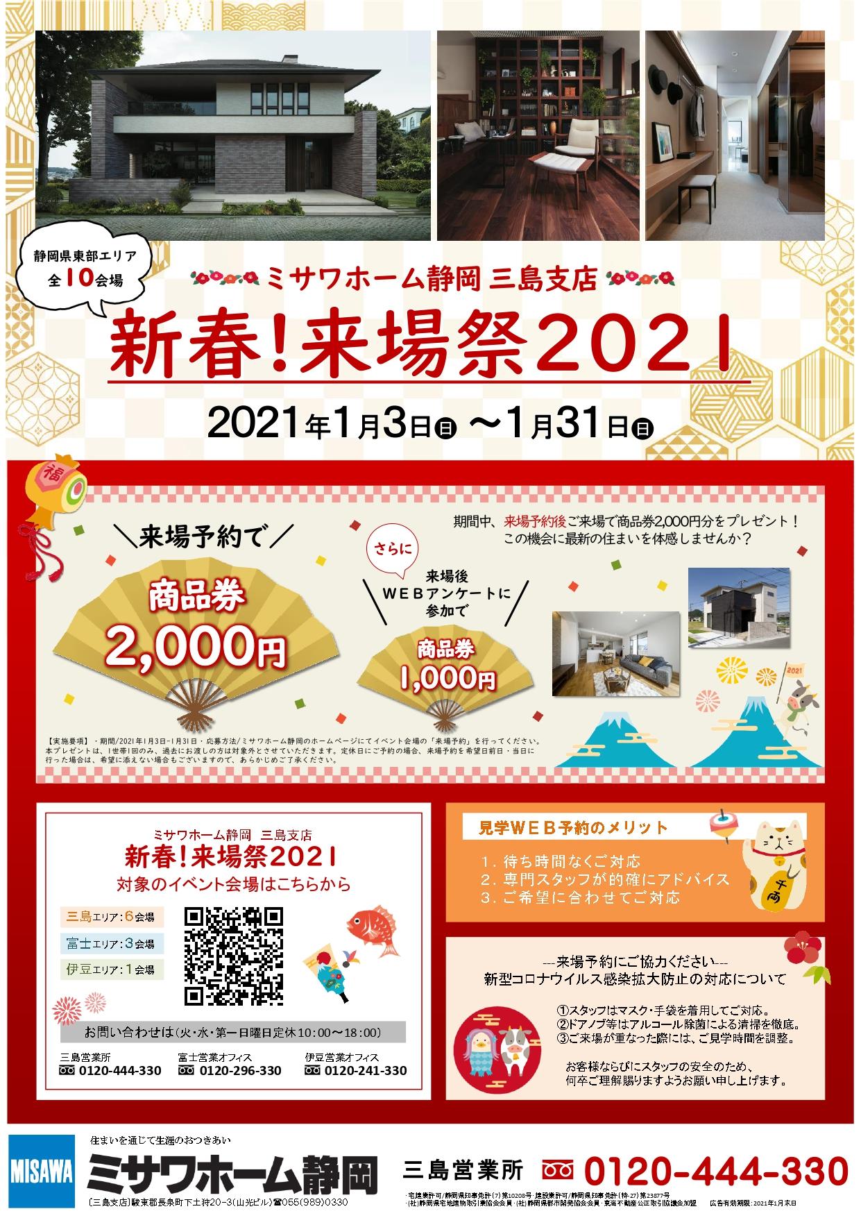 【完全予約制】新春来場祭2021