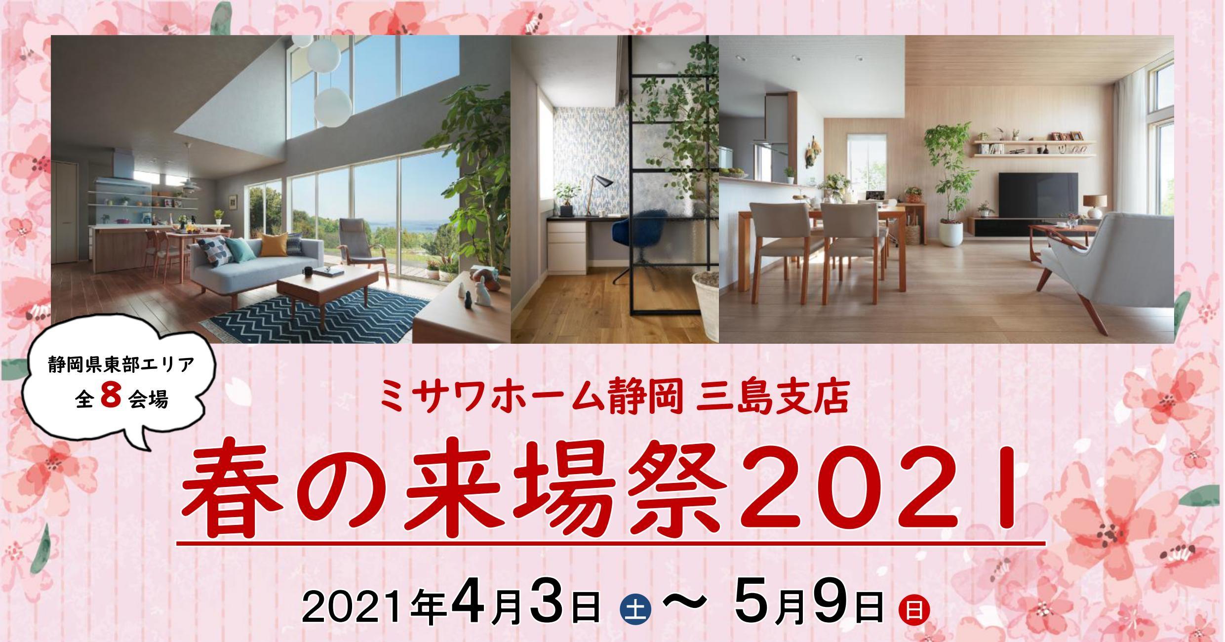 【完全予約制】春の来場祭2021